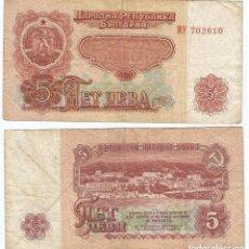 Billetes extranjeros: BULGARIA 5 LEVA 1974 PICK 95.A. Lote 48259447