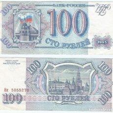Billetes extranjeros: RUSIA - RUSSIA 100 RUBLOS 1993 PICK 254. . Lote 58707924