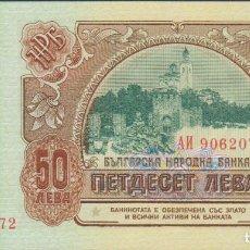 Billetes extranjeros: BILLETES - BULGARIA - 50 LEVA 1990 - SERIE AN 9062062 - PICK-98 (SC). Lote 170451454