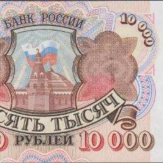 Billetes extranjeros: BILLETES - TRANSNISTRIA - 10.000 RUBLEI 1992-94 - SERIE AA 8140554 - PICK-15 (SC). Lote 188779312