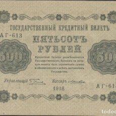 Billetes extranjeros: BILLETES - RUSIA - 500 RUBLOS 1918 - PICK-94A (SC-). Lote 68716317