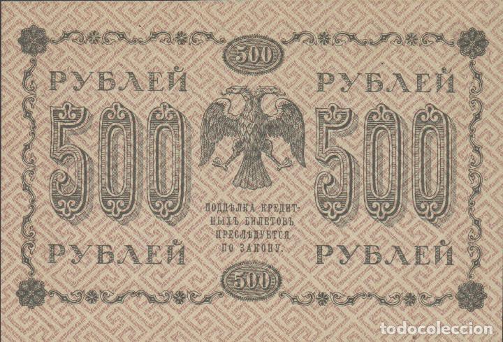 Billetes extranjeros: BILLETES - RUSIA - 500 RUBLOS 1918 - PICK-94A (SC-) - Foto 2 - 68716317