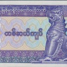 Billetes extranjeros: BILLETES - MYANMAR 10 KYATS 1997 - SERIE AD 4737366 - PICK-71B (SC). Lote 147107993