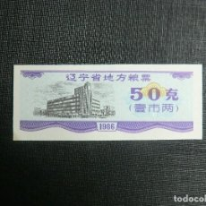 Billetes extranjeros: RARO BILLETE PROVINCIAL DE CHINA. Lote 70199709
