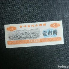 Billetes extranjeros: RARO BILLETE PROVINCIAL DE CHINA. Lote 70223173