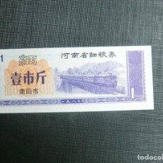 Billetes extranjeros: RARO BILLETE PROVINCIAL DE CHINA. Lote 70223213