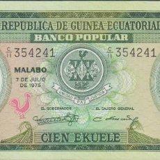 Billetes extranjeros: BILLETES - EQUATORIAL GUINEA - 100 EKUELE 1975 - SERIE C/11-354242 - PICK-11 (SC-). Lote 162797386