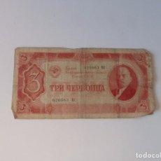 Billetes extranjeros: BILLETE RUSO CON LENIN DE 3 RUBLO DEL 1937.. Lote 71907059