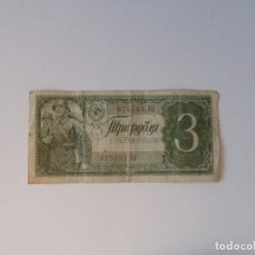 Billetes extranjeros: BILLETE RUSO DE LA SEGUNDA GUERRA MUNDIAL DE 3 RUBLO DEL 1938. Lote 71908071