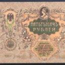 Billetes extranjeros: RUSIA, 5000 RUBLOS, 1919, 227 X 115 MM, SC-.. Lote 61797936