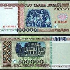 Billetes extranjeros: BIELORUSIA - 100000 RUBLOS - AÑO 1996 - S/C. Lote 73056835