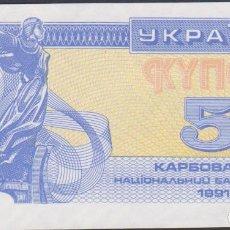 Billetes extranjeros: BILLETES - UKRANIA - 5 KARBOVANTSI - 1991 - PICK-83A (SC). Lote 263074740