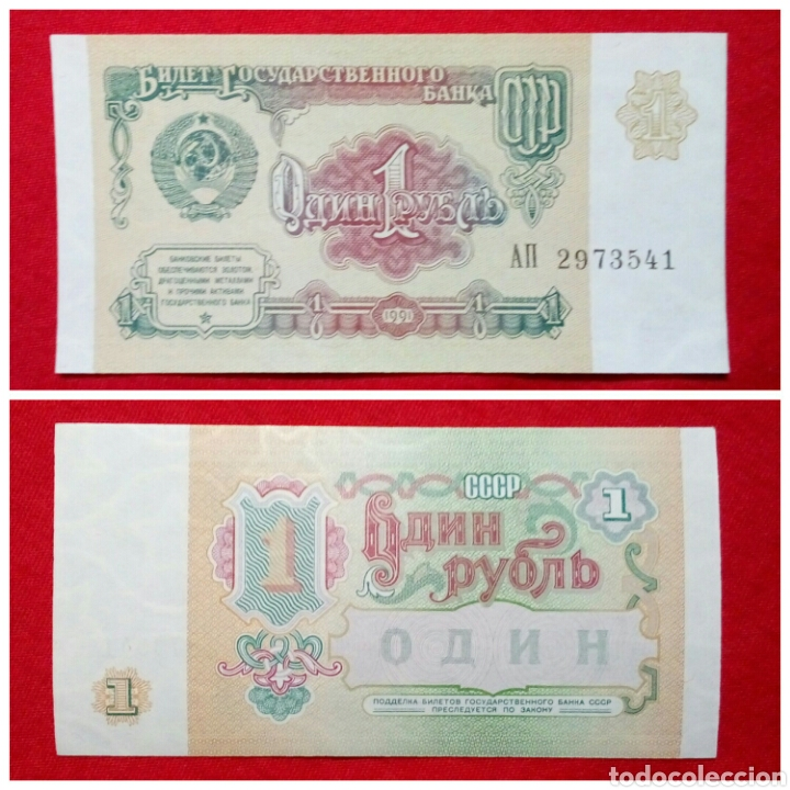 BILLETE DE RUSIA 1 RUBLO 1991 (Numismática - Notafilia - Billetes Extranjeros)