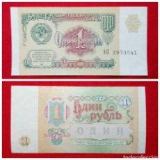 Billetes extranjeros: BILLETE DE RUSIA 1 RUBLO 1991. Lote 74870355