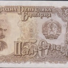 Billetes extranjeros: BILLETES - BULGARIA - 50 LEVA 1951 - SERIE AA 874813 - PICK-85 (SC). Lote 151306660