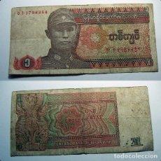 Billetes extranjeros: BILLETE DE MYANMAR 1 KYAT CIRCULADO. Lote 80103569