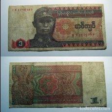 Billetes extranjeros: BILLETE DE MYANMAR 1 KYAT CIRCULADO. Lote 80103621