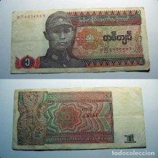 Billetes extranjeros: BILLETE DE MYANMAR 1 KYAT CIRCULADO. Lote 80103781