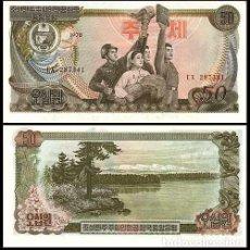 Billetes extranjeros: COREA DEL NORTE - 50 WON (SIN SELLO EN REVERSO) - AÑO 1978 - S/C. Lote 191332190