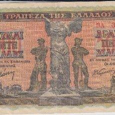 Billetes extranjeros: 0297 BILLETE GRECIA USADO. Lote 81485660