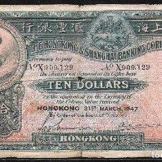 Billetes extranjeros: HONG KONG 10 DOLARES 1947. Lote 81732436