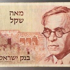 Billetes extranjeros: ISRAEL. 100 SHEQALIM 1979. Lote 87038175