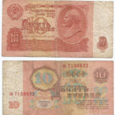 Billetes extranjeros: RUSIA - RUSSIA 10 RUBLOS 1961 PICK 233.A. Lote 88041008