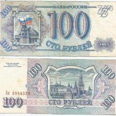 Billetes extranjeros: RUSIA - RUSSIA 100 RUBLOS 1993 PICK 254. Lote 88043124