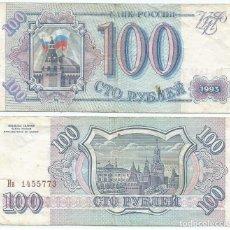 Billetes extranjeros: RUSIA - RUSSIA 100 RUBLOS 1993 PICK 254. Lote 88043176