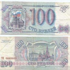 Billetes extranjeros: RUSIA - RUSSIA 100 RUBLOS 1993 PICK 254. Lote 88043528