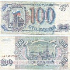 Billetes extranjeros: RUSIA - RUSSIA 100 RUBLOS 1993 PICK 254. Lote 88043536