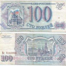 Billetes extranjeros: RUSIA - RUSSIA 100 RUBLOS 1993 PICK 254. Lote 88043540