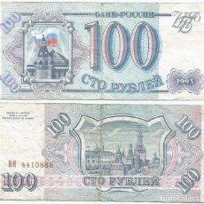 Billetes extranjeros: RUSIA - RUSSIA 100 RUBLOS 1993 PICK 254. Lote 88043952