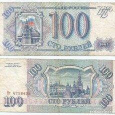 Billetes extranjeros: RUSIA - RUSSIA 100 RUBLOS 1993 PICK 254. Lote 88043964