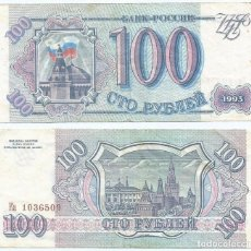 Billetes extranjeros: RUSIA - RUSSIA 100 RUBLOS 1993 PICK 254. Lote 88043972