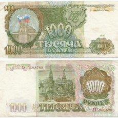 Billetes extranjeros: RUSIA - RUSSIA 1.000 RUBLOS 1993 PICK 257. Lote 88049036