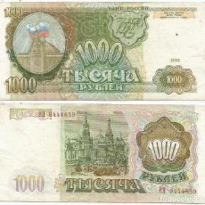 Billetes extranjeros: RUSIA - RUSSIA 1.000 RUBLOS 1993 PICK 257. Lote 88049040