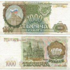 Billetes extranjeros: RUSIA - RUSSIA 1.000 RUBLOS 1993 PICK 257. Lote 88049452