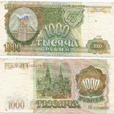 Billetes extranjeros: RUSIA - RUSSIA 1.000 RUBLOS 1993 PICK 257. Lote 88049884