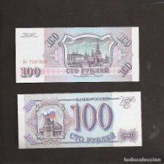Billetes extranjeros: PRECIOSO BILLETE PLANCHA DE RUSIA 100 RUBLOS DE 1993 VER TODOS MIS LOTES DE BILLETES. Lote 88957852