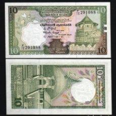 Billetes extranjeros: SRI LANKA - 10 RUPEES - (1987-01-01) - S/C. Lote 91946550