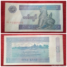 Billetes extranjeros: BILLETE DE MYANMAR 1 KIAT. Lote 93338169