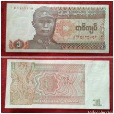 Billetes extranjeros: BILLETE DE MYANMAR 1 KIAT. Lote 93338608