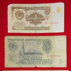 Billetes extranjeros: LOTE DE BILLETES DE LA ANTIGUA RUSIA - CCCP - AÑO 1961. Lote 93767260