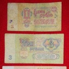 Billetes extranjeros: LOTE DE BILLETES DE LA ANTIGUA RUSIA - CCCP - AÑO 1961 . Lote 93825330