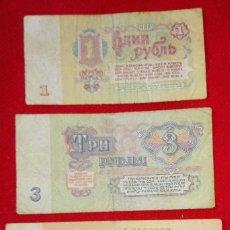 Billetes extranjeros: LOTE DE BILLETES DE LA ANTIGUA RUSIA - CCCP - AÑO 1961 . Lote 93825355