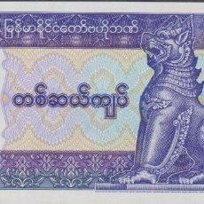 Billetes extranjeros: BILLETES MYANMAR - 10 KYATS (1997) SERIE AH 6986796 - PICK-71B (SC). Lote 147108080