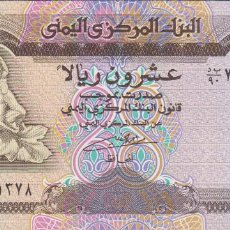 Billetes extranjeros: BILLETES YEMEN ARAB REPUBLIC - 20 RIALS (1990) - SERIE Nº 721385 - PICK-26B (SC). Lote 143154850