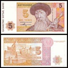 Billetes extranjeros: KAZAJISTAN (KAZAKHSTAN) - 5 TENGE - AÑO 1993 - S/C. Lote 94679907