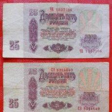Billetes extranjeros: LOTE DE 3 BILLETES DE RUSIA - 25 RUBLOS DEL AÑO 1961 - BUEN ESTADO. Lote 95701655